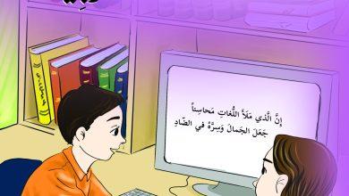 Photo of التسجيلات الصوتية لنصوص استماع مادة اللغة العربية للصف الخامس الفصل الأول