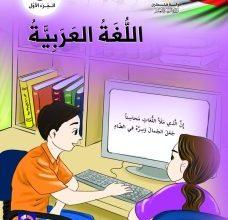 صورة قسم الشروحات المصورة لدروس منهاج اللغة العربية للصف الخامس الفصل الأول