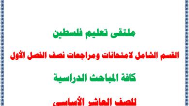 صورة القسم الشامل لامتحانات ومراجعات نصف الفصل الأول لكافة مباحث الصف العاشر