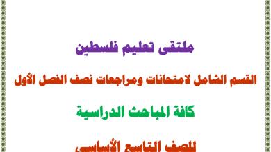 صورة القسم الشامل لامتحانات ومراجعات نصف الفصل الأول لكافة مباحث الصف التاسع