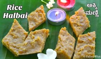 Rice Halbai