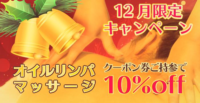 「12月限定キャンペーン」のお知らせ
