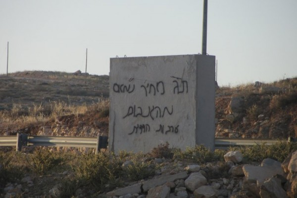 """Message from settlers """"price tag for those who steal""""  (Photo by Operation Dove)"""
