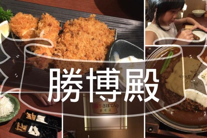 【愛吃府城】勝博殿台南新光三越中山店,享受美食更是要重溫日本的記憶味道