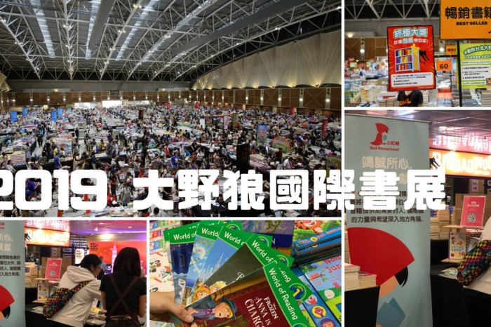 【愛好康】2019年台北大野狼書展閉展倒數啟動!書展全攻略與精選好書分享