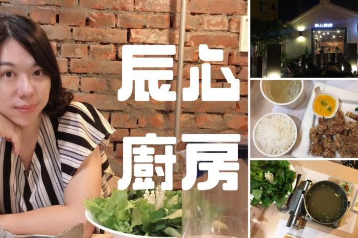 【愛吃台南】辰心廚房,我發現了一間可愛的小餐館