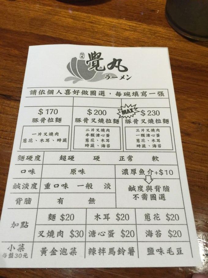 覺丸拉麵 新菜單