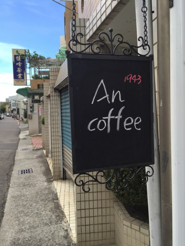 安內咖啡唯一的黑板招牌 - An Coffee 1943