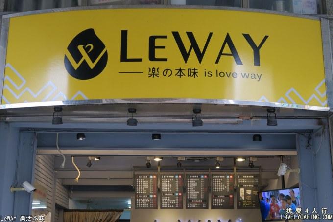 LeWAY 樂活本味 台南崇學總店