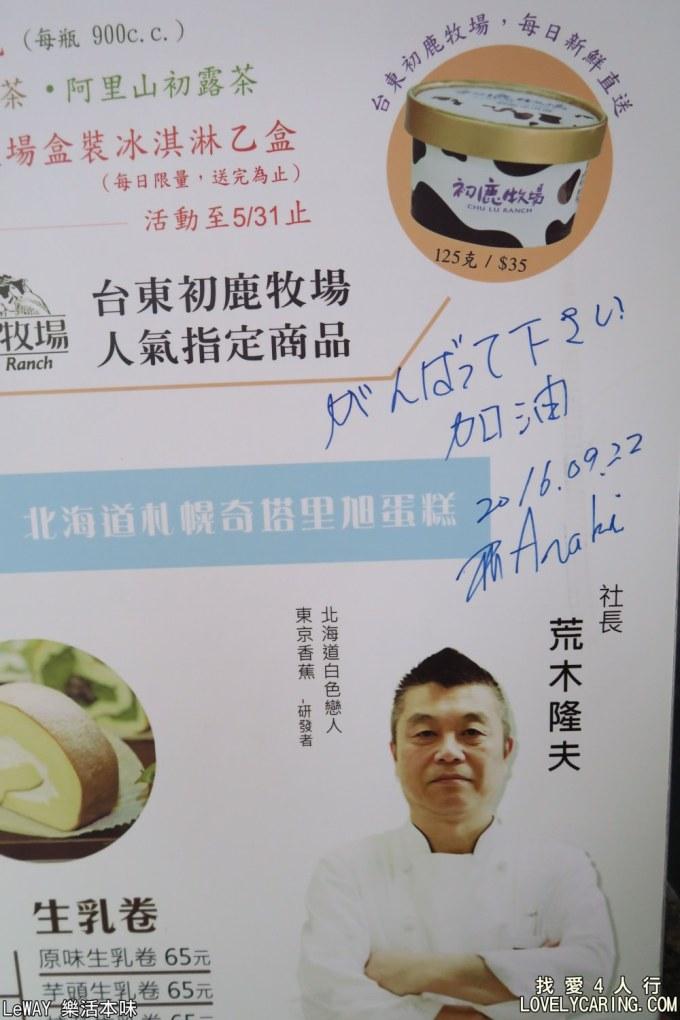 白色戀人與東京香蕉之父 荒木隆夫