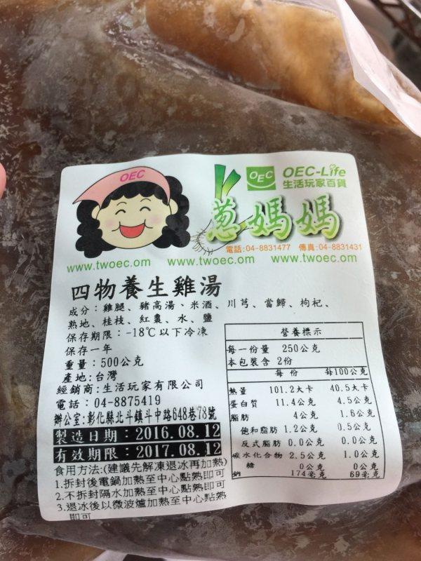 蔥媽媽 四物養生雞湯