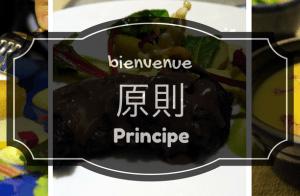 Principe 原則法式餐廳