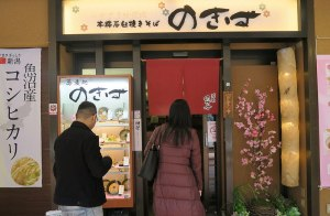のきば(Nokiba)阪神西宮店