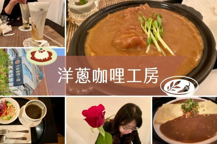 【愛吃府城】洋蔥咖喱工房,沒有小孩的週末就是要在這享受兩人的美味時光