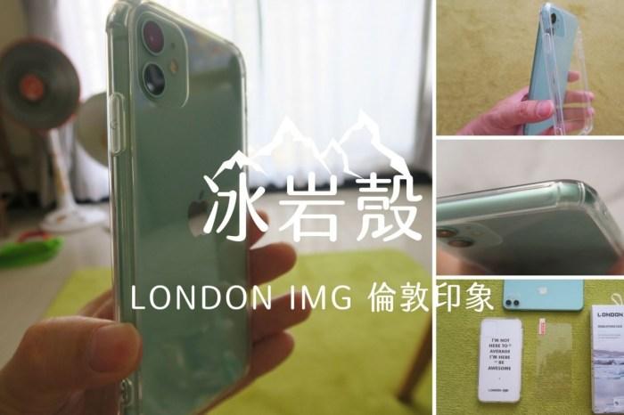 【愛開箱】LONDON IMG 倫敦印象冰岩殼,透視感超強兼且防摔高性價比的手機殼