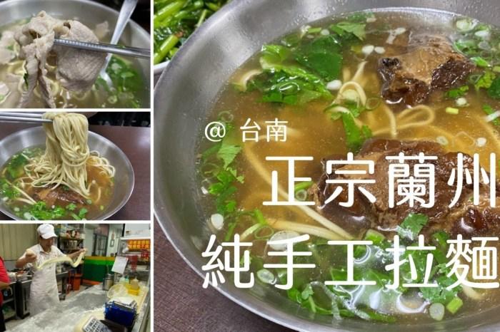 【愛吃府城】正宗蘭州純手工拉麵,台南也能享用正宗且菜色豐富的現拉手工勁道麵