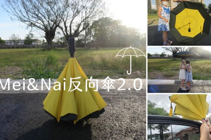 【愛好物】Mei&Nai原創反向傘2.0,自我革命再出發的誠意之作