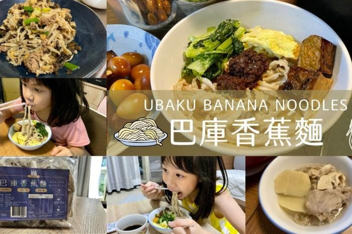 【防疫美食】巴庫香蕉麵,宅在家更是要吃得美味又健康 | 悟8庫商行 | UBAKU BANANA NOODLES