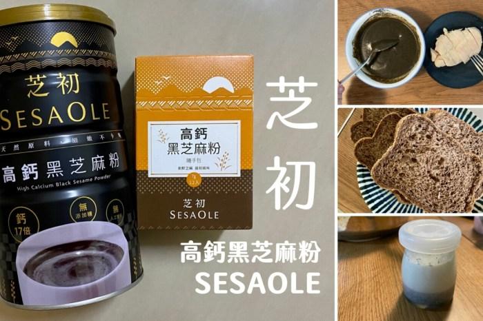 【愛好物】芝初SESAOLE高鈣黑芝麻粉,補充鈣質超簡單超美味的黑芝麻食譜三點