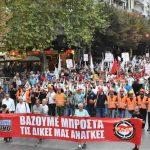 Συλλαλητήριο στις 17 Οκτώβρη