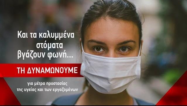Δυναμώνουμε τη φωνή για μέτρα προστασίας της υγείας των εργαζομένων, όλου του Ελληνικού λαού!