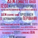 ΣΥΝΔΙΚΑΤΟ ΞΥΛΟΥ Ν. ΘΕΣΣΑΛΟΝΙΚΗΣ