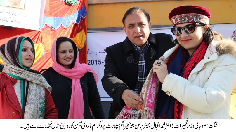 BISP Communication strategy launched in Gilgit-Baltistan
