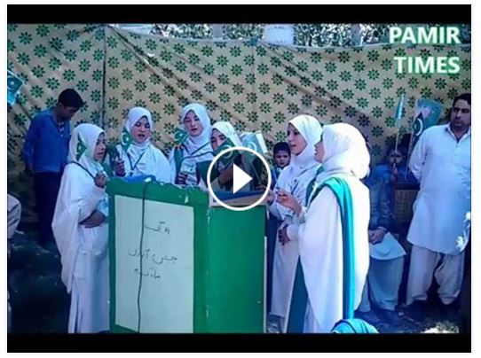 Educational event held in Shigar to commemorate Independence Day