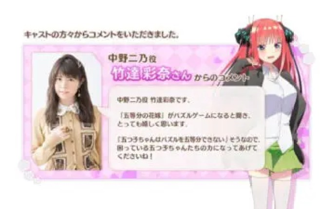【ごとぱず】中野二乃 竹達 彩奈【五等分の花嫁パズル】