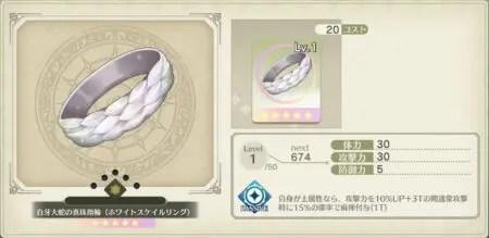 【無職転生ゲーム攻略】白牙大蛇の真珠指輪(ホワイトスケイルリング)★5の評価【ゲームになっても本気だす】