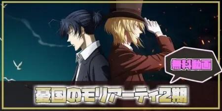 【アニメ動画】憂国のモリアーティ2期を無料で全話フル視聴する方法