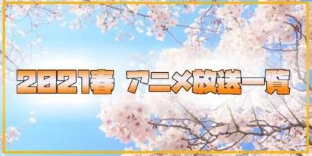 【2021春アニメ】放送順一覧|アニメ放送日・曜日順まとめ