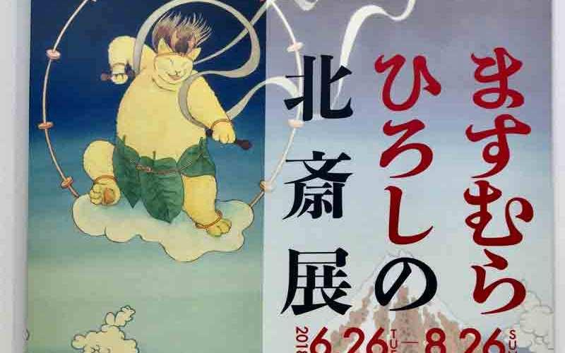 ますむらひろしの北斎展 ATAGOAL × HOKUSAI