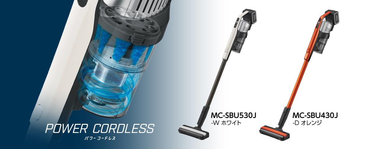 MC-SBU530J/MC-SBU430J 商品サイトメイン画像です。