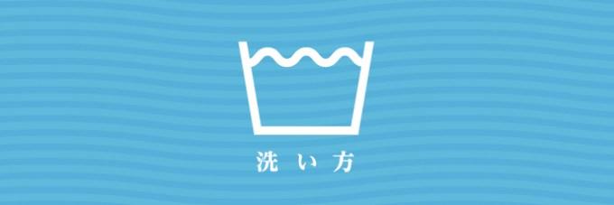 洗い方の新記号