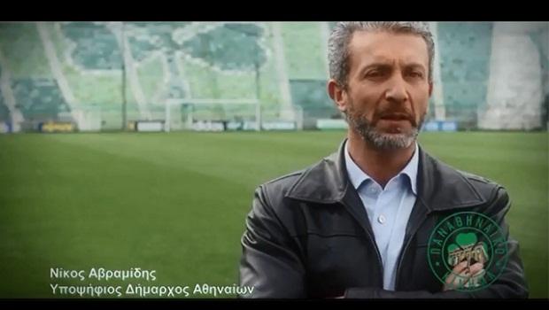 Υποψήφιος ο Αβραμίδης   panathinaikos24.gr