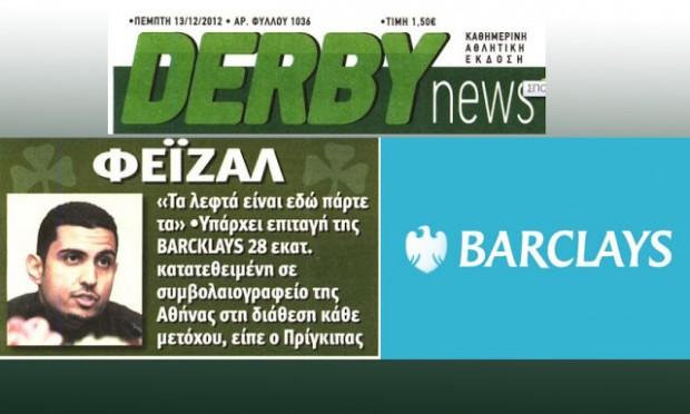 Οι δηλητηριογράφοι και… το ιντερνέτ!   panathinaikos24.gr