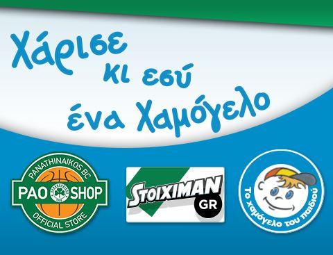 Κοινή πρωτοβουλία από ΚΑΕ, Stoiximan και «Χαμόγελου του Παιδιού» | panathinaikos24.gr