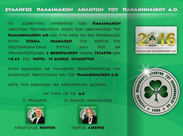 Την Τετάρτη η γιορτή των Παλαιμάχων   panathinaikos24.gr