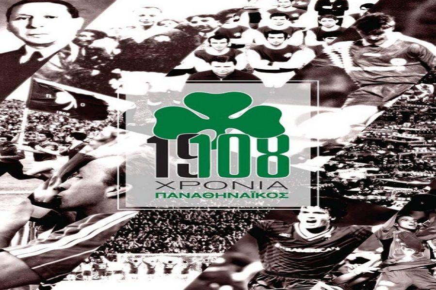 Ανατριχιαστικό βίντεο για τα 108 χρόνια του Παναθηναϊκού | panathinaikos24.gr