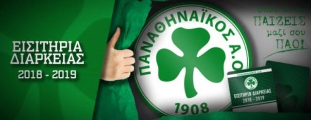 Ερασιτέχνης: Βγήκαν τα διαρκείας για τη σεζόν 2018-19 | panathinaikos24.gr