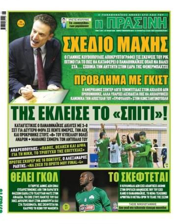 Τα αθλητικά πρωτοσέλιδα της Πέμπτης 7/2 | panathinaikos24.gr