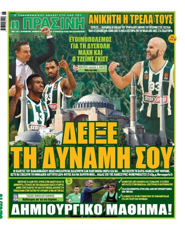 Τα αθλητικά πρωτοσέλιδα της Παρασκευής 8/2 | panathinaikos24.gr