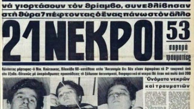 Συγκλονιστικά βίντεο από την τραγωδία της Θύρα 7 στις 8 Φεβρουαρίου 1981 – Ποτέ ξανά | panathinaikos24.gr