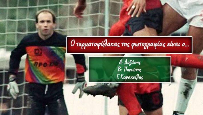 8/10 ρεκόρ: Μπορείς να αναγνωρίσεις 10 Έλληνες τερματοφύλακες των 90's από μια μόνο φωτό; | panathinaikos24.gr