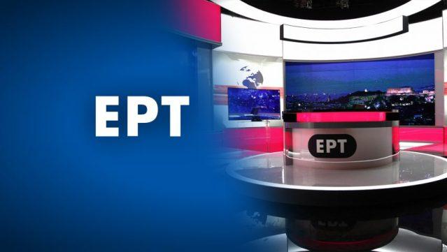 Έκτακτο: Αυτοί αναλαμβάνουν τη διοίκηση της ΕΡΤ | panathinaikos24.gr