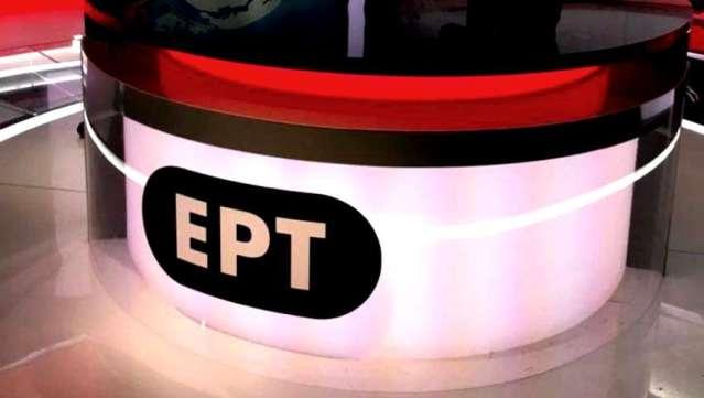 Αυτοί είναι οι μισθοί των πρωτοκλασάτων δημοσιογράφων της ΕΡΤ | panathinaikos24.gr