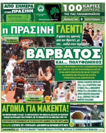 Τα αθλητικά πρωτοσέλιδα της Δευτέρας 14/10   panathinaikos24.gr