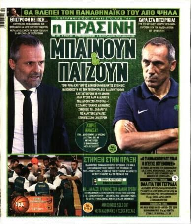 Στήριξη στην πράξη! | panathinaikos24.gr