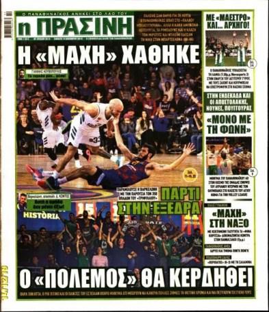 «Η μάχη χάθηκε»   panathinaikos24.gr